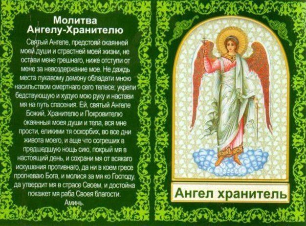 Молитвы к ангелу хранителю для детей